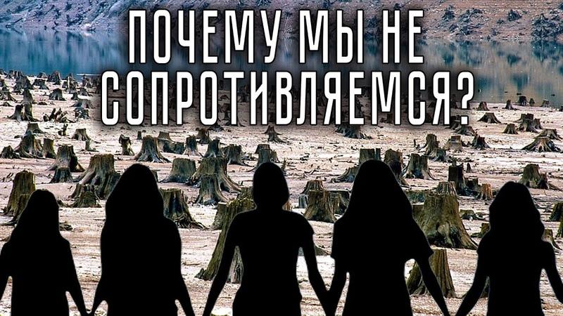 Почему мы не сопротивляемся ЛюдмилаФионова Экология Катастрофа