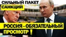 НОВЫЕ ОСТРЫЕ САНКЦИИ! ЕС И США ПЫТАЮТСЯ ОКОНЧАТЕЛЬНО ДОИТЬ РОССИЮ
