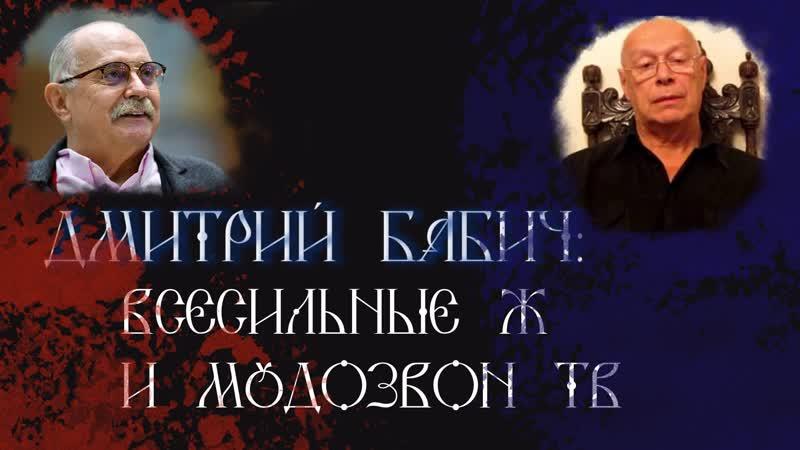ВСЕСИЛЬНЫЕ Ж И МУДОЗВОН ТВ