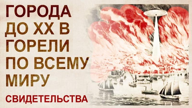 Огненный Дух Ховала. Кто массово выжигал города по всему миру в 18-19 веках