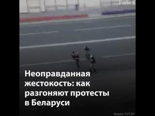 Неоправданная жестокость: как разгоняют протесты в Беларуси