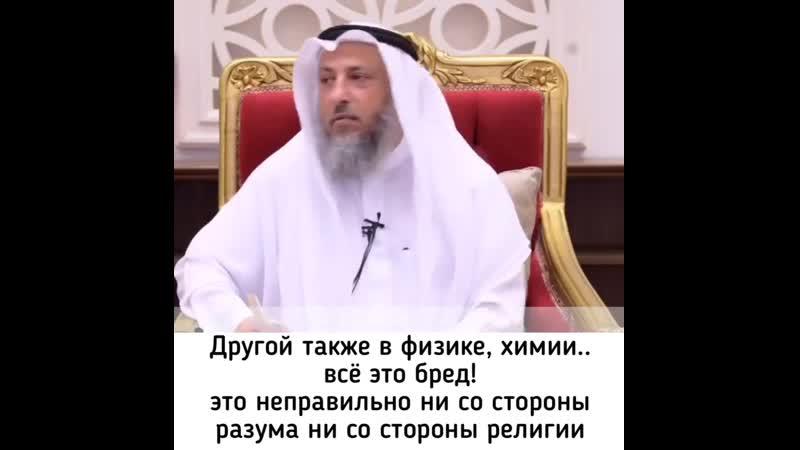 Шейх Усман аль Хамис Я не принимаю учёных