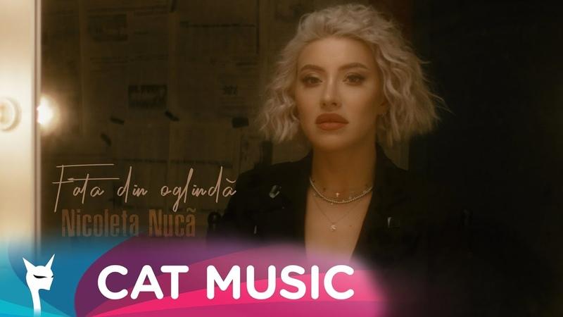 Nicoleta Nuca - Fata din oglinda (Official Video)