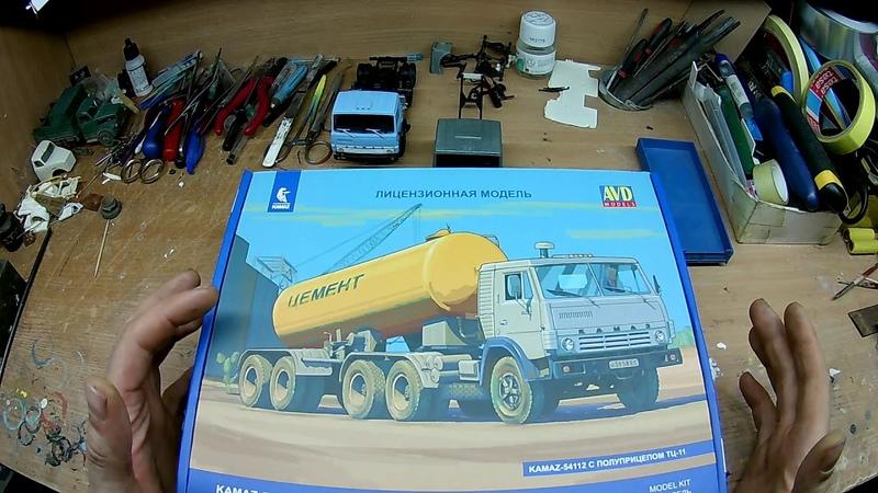 Kamaz 54112 AVD models 1 43