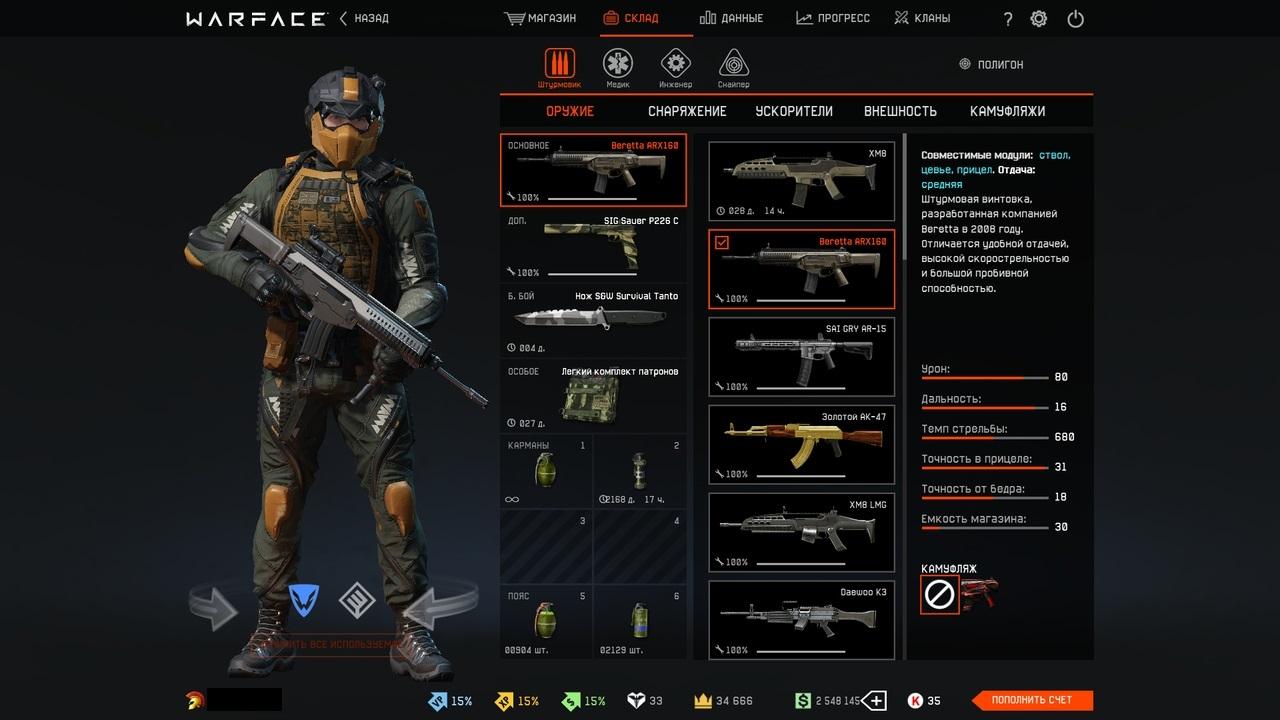 Продам личный аккаунт Warface 80 ранг TbtuYMaCEUE