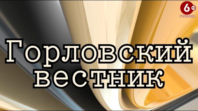 ГОРЛОВСКИЙ ВЕСТНИК ВЫПУСК ОТ 21 02 2020г