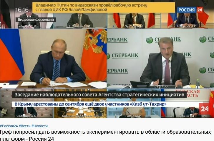 Греф и К идут ва-банк со своей «цифровой образовательной средой» вопреки мнению народа и обещаниям Путина, изображение №2