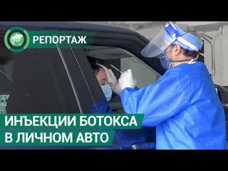 Пит-стоп на красоту: хирург делает инъекции ботокса прямо в автомобиле. ФАН-ТВ