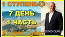 Первая ступень 7 день 1 часть Андрей Дуйко видео бесплатно 2015 Эзотерическая школа Кайлас