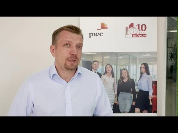 Максим Мациборко управляющий партнер офиса PwC в Екатеринбурге