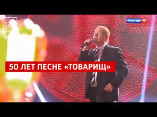 Юбилей песни Товарищ на шоу Привет, Андрей!  Россия 1