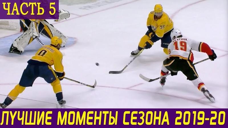 ЛУЧШИЕ МОМЕНТЫ НХЛ СЕЗОНА 2019-20. Часть 5: Калгари, Эдмонтон, Ванкувер, Колорадо, Даллас