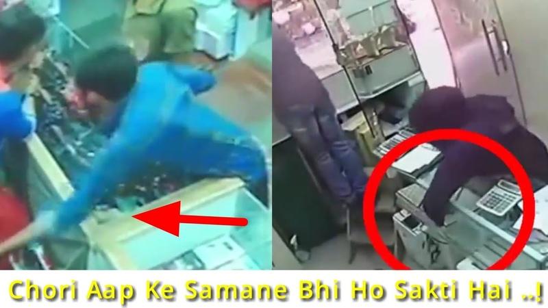 Some Thieves Who Were Caught On Camera CCTV | Kuchh Choriya Jo CCTV Camara Mein Huee Kaid