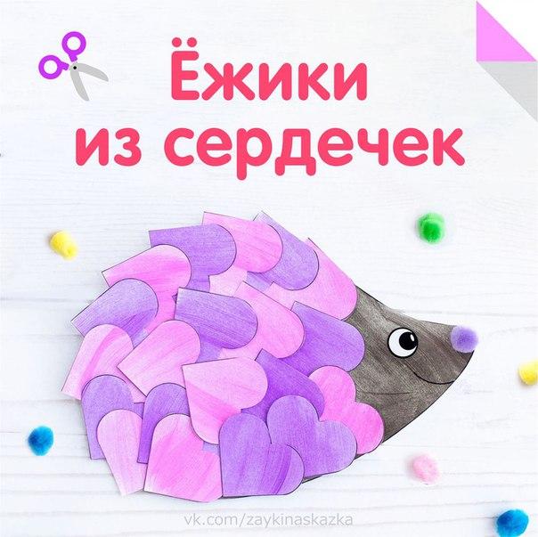 ЁЖИКИ ИЗ СЕРДЕЧЕК