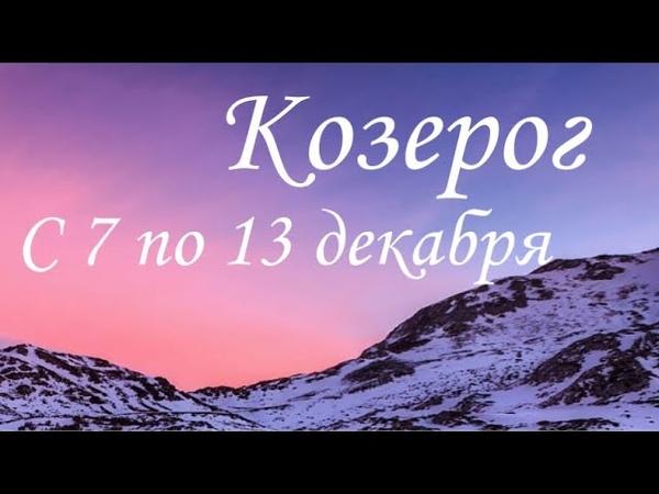 Прогноз на неделю с 7 по 13 декабря для представителей знака зодиака Козерог