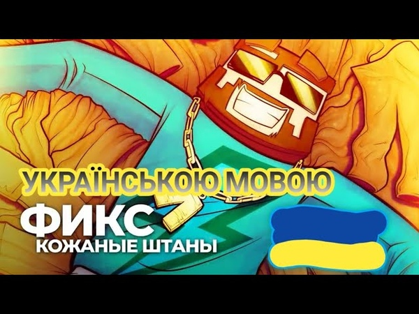 Кожаные штаны українською мовою! Шкіряні штани! Міні ДоктораVseVOdnom! Дует! Переклад🇺🇦