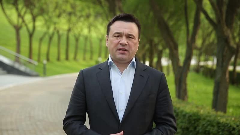 Губернатор Московской области Андрей Воробьёв 28 05 2020 г