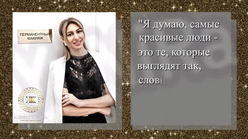 Пудровые бровки. Юлия Разоренова