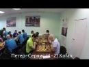 Петер Сервис 1 2 Kofax ITChess