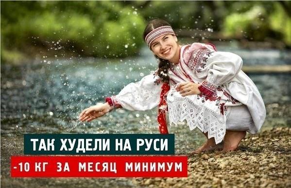 Так худели на Руси!