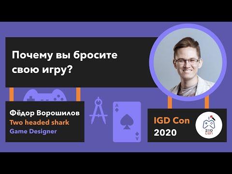 Фёдор Ворошилов Game Designer Two headed shark Почему вы бросите свою игру