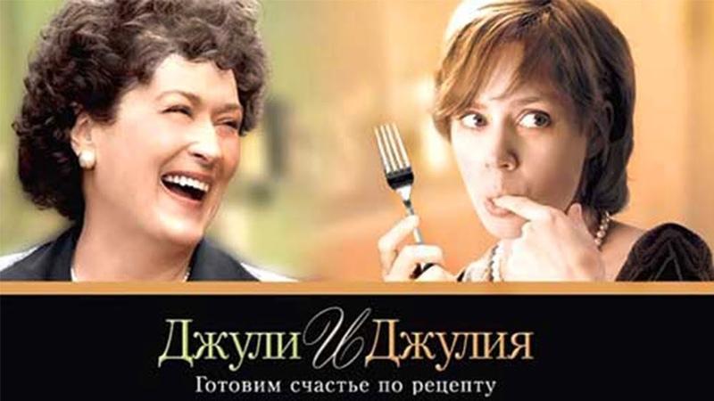 Джули и Джулия Готовим счастье по рецепту фильм 2009