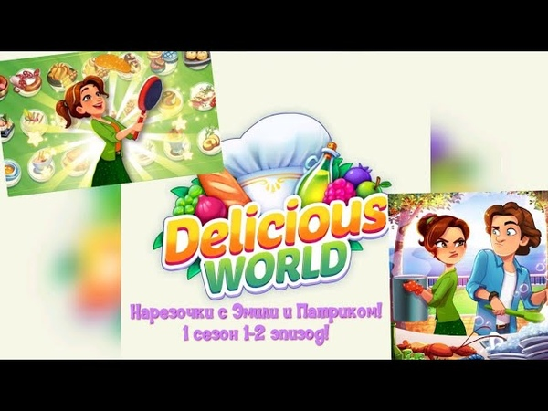 Нарезочки с Эмили и Патриком 1 сезон 1 2 эпизод Delicious World Romantic Cooking Game