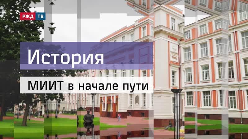 РУТ МИИТ в начале пути История