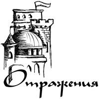 """Логотип Клуб Ролевых Игр """"Отражения"""" г.Владивосток"""
