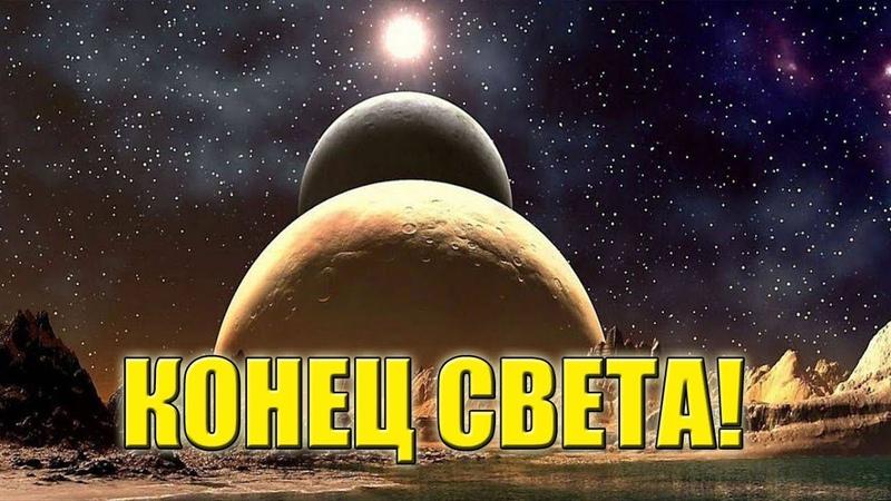 КОНЕЦ СВЕТА 12 АВГУСТА 2020 🔥 Последний парад и столкновение планет Юпитер и Сатурн уничтожат Луну