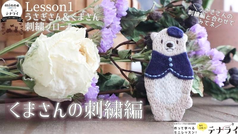 通信講座で可愛い刺繍ブローチ作り テナライLesson1~くまさんの刺繍編~