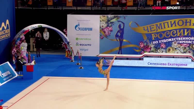 Екатерина Селезнева булавы личное многоборье Чемпионат России 2021 Москва