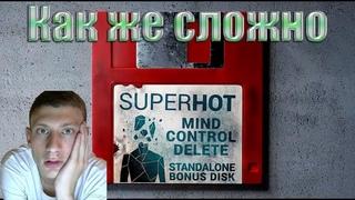 SUPERHOT   MIND CONTROL DELETE #3 Как же Сложно