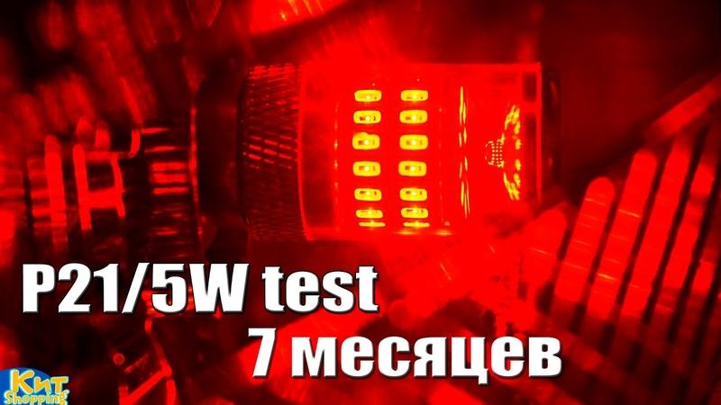 P215W iJDM красные светодиодные лампы в CтопГабариты Гранта, Веста, Датсун. Без доработок!