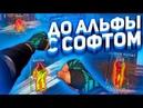 ДО АЛЬФЫ С СОФТОМ - ПЕРЕЗАПУСК [FREEQN]