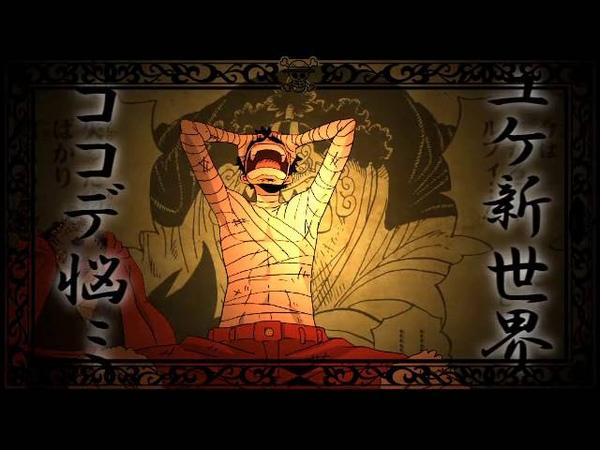【千本桜×ONE PIECE】 一繋宝【千本海贼】