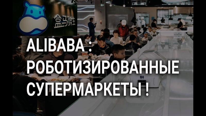 Alibaba РОБОТИЗИРОВАННЫЕ СУПЕРМАРКЕТЫ Hema Fresh Новый формат продуктовых магазинов