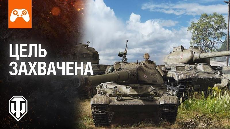 Польская ветка в World of Tanks Mercenaries от 7TP до 50TP Lewandowskiego PS4 XBOX