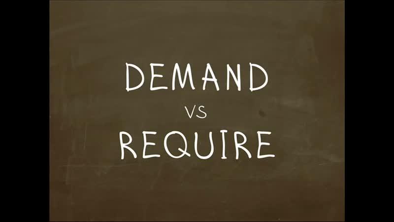 Какая разница м у Demand и Require؟