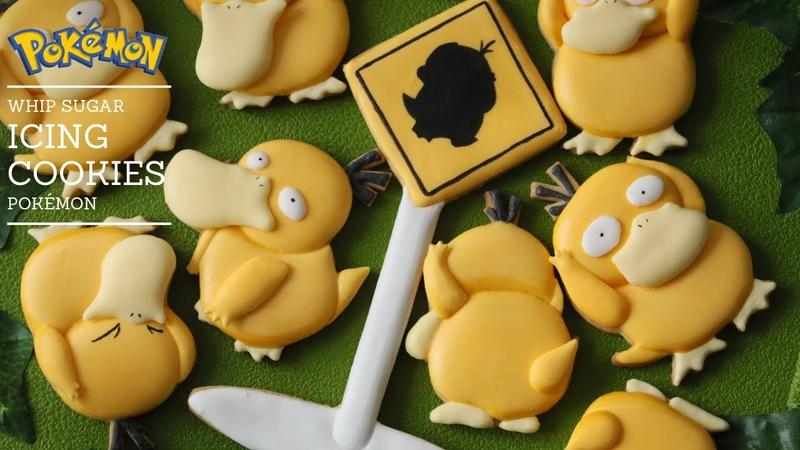 コダックのアイシングクッキー 作ってみた  ポケモンのゆるキャラ 1228