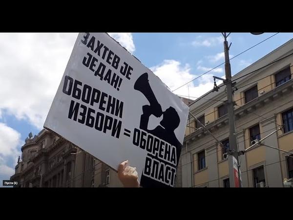 Radulović s pristalicama ispred Upravnog suda Poništimo falsifikovane Vučićeve izbore