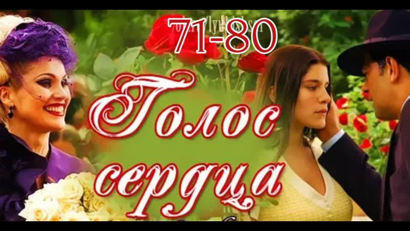 Голос сердца 71 80 серии из 150 фантастика драма мелодрама Бразилия 2005