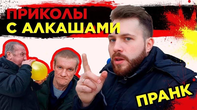 ПРИКОЛЫ С АЛКАШАМИ / ПРАНК