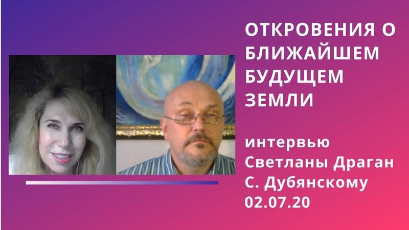 Откровение о ближайшем будущем Земли интервью Светланы Драган Святославу Дубянскому от 02 07 20
