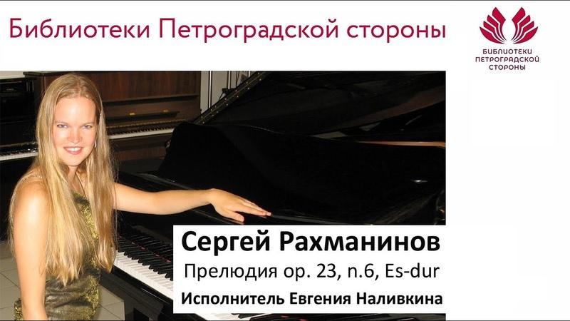 Прелюдия op 23 n 6 Es dur Сергея Рахманинова