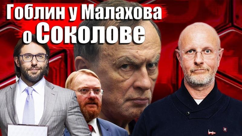 Гоблин про доцента Соколова у Малахова на канале Россия.