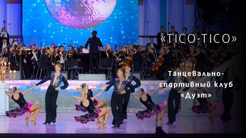 «Tico-Tico» Танцевально-спортивный клуб Дуэт (Пермь)