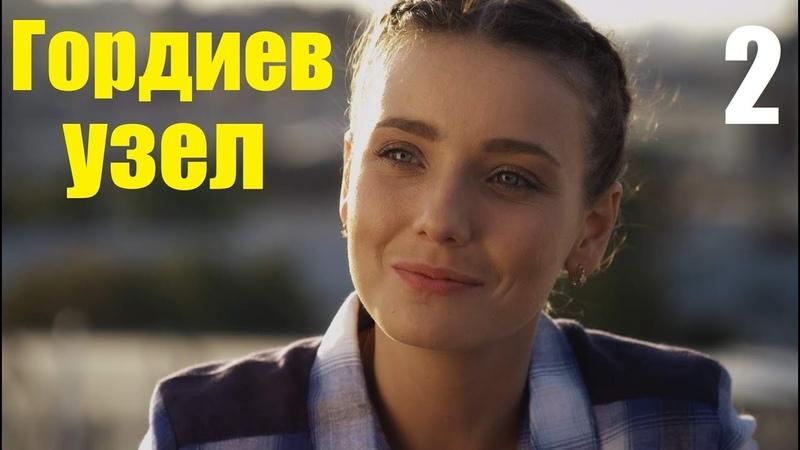 ГОРДИЕВ УЗЕЛ 2 серия жизненный фильм русские мелодрамы