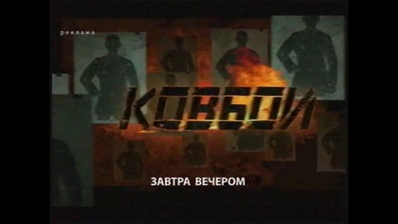 Рекламный блок (НТВ, 25.08.2013) (1)