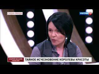Андрей Малахов. Прямой эфир. Соседка Марии Новиковой обвинила ее мать в исчезновении дочери